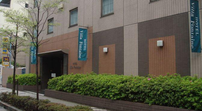 แนะนำโรงแรมราคาดี เดินทางสะดวก ใจกลางโตเกียว