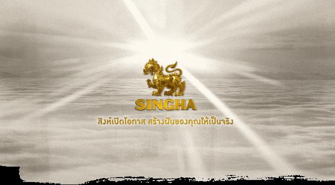 ศิลปินไทยโปรดทราบ โอกาสที่ผลงานของคุณจะก้าวไกลระดับโลกมาถึงแล้ว กับโครงการ สิงห์ปาร์ค เชียงราย นำศิลปินไทยสู่สากล