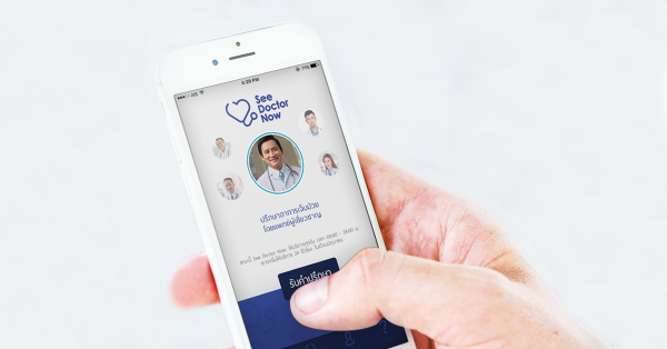 หาหมอที่บ้านกับ Application: See Doctor Now