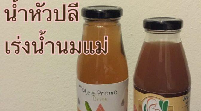 รีวิว น้ำหัวปลีบำรุงน้ำนมแม่ 2 ยี่ห้อ : พลีพรีม และ Milk Plus &More